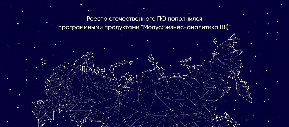 Продукты, внедряемые компанией «Хэндисофт», включены в реестр российского ПО.